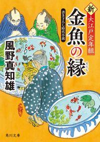 金魚の縁 新・大江戸定年組