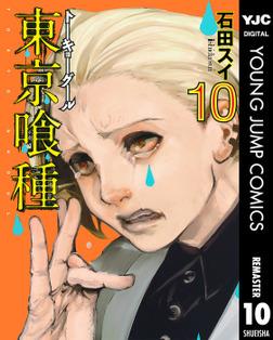 東京喰種トーキョーグール リマスター版 10-電子書籍