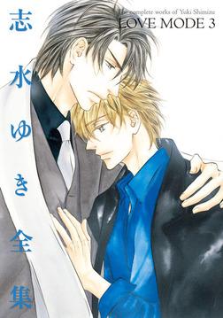 LOVE MODE(3) 志水ゆき全集-電子書籍