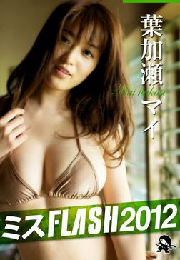 ミスFLASH2012 葉加瀬マイ-電子書籍