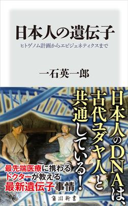 日本人の遺伝子 ヒトゲノム計画からエピジェネティクスまで-電子書籍