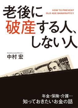 老後に破産する人、しない人-電子書籍