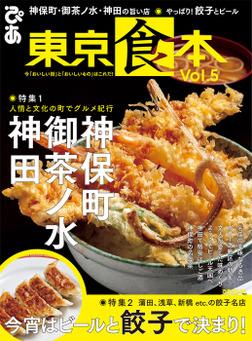 東京食本Vol.5-電子書籍