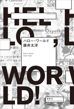 ハロー・ワールド-電子書籍