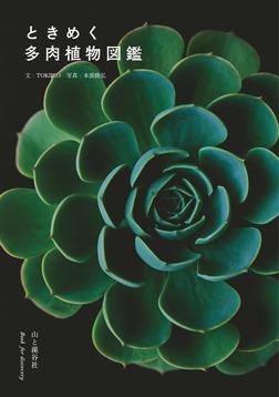 ときめく多肉植物図鑑-電子書籍