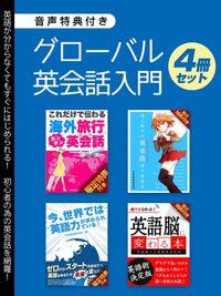 【音声特典付き】グローバル英会話入門 4冊セット