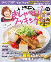 上沼恵美子のおしゃべりクッキング2018年7月号