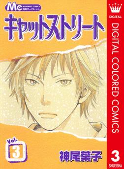 キャットストリート カラー版 3-電子書籍