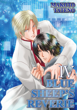 BLUE SHEEP'S REVERIE (Yaoi Manga), Volume 4