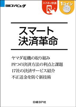スマート決済革命(日経BP Next ICT選書)-電子書籍