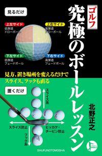 ゴルフ 究極のボールレッスン