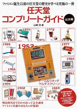 任天堂コンプリートガイド -玩具編--電子書籍