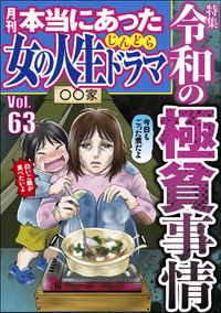 本当にあった女の人生ドラマ令和の極貧事情 Vol.63