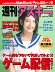 週刊アスキーNo.1188(2018年7月24日発行)