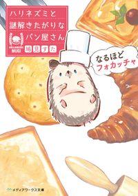 なるほどフォカッチャ ハリネズミと謎解きたがりなパン屋さん