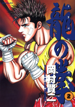 龍の拳 2巻-電子書籍