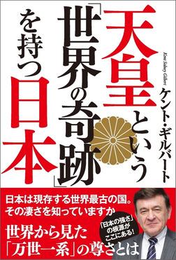 天皇という「世界の奇跡」を持つ日本-電子書籍