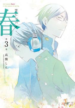 雪にツバサ・春(3)-電子書籍