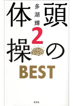 頭の体操 BEST2-電子書籍