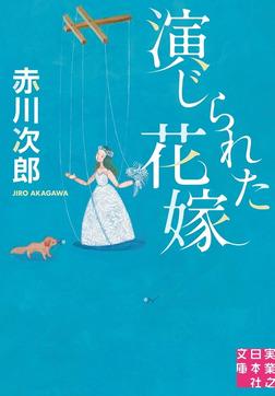 演じられた花嫁-電子書籍