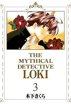 魔探偵ロキ 3巻-電子書籍