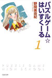 パズルゲーム☆はいすくーる 1巻