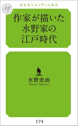 作家が描いた水野家の江戸時代-電子書籍