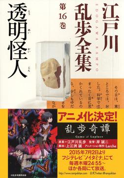 透明怪人~江戸川乱歩全集第16巻~-電子書籍