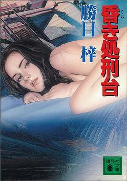 昏き処刑台-電子書籍
