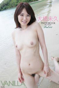VANILLA 大橋未久 デジタル写真集 Vol.02