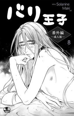 バリ王子番外編成人版 8-電子書籍