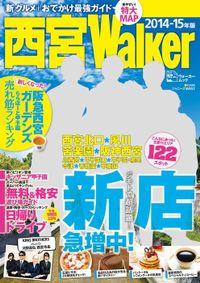 西宮Walker(ウォーカームック)