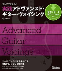 弾いて覚える! 実践アドヴァンスド・ギター・ヴォイシング