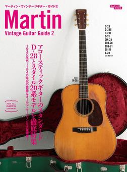 マーティン・ヴィンテージギター・ガイド2-電子書籍