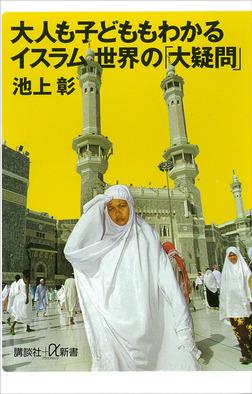 大人も子どももわかるイスラム世界の「大疑問」-電子書籍