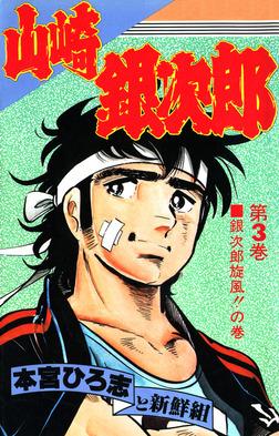 山崎銀次郎 第3巻-電子書籍