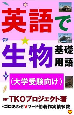 英語で生物基礎用語-電子書籍
