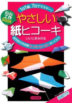 やさしい紙ヒコーキ-電子書籍