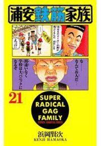 浦安鉄筋家族(21)