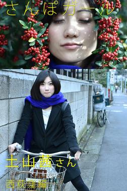 さんぽガール 土山茜さん 西荻窪編-電子書籍