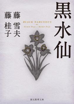 黒水仙-電子書籍