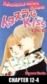 itazurana Kiss, Chapter 12-4