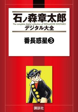 番長惑星(3)-電子書籍