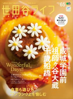 世田谷ライフmagazine No.65-電子書籍