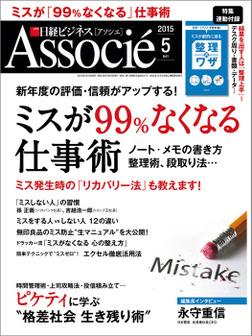 日経ビジネスアソシエ 2015年 05月号 [雑誌]-電子書籍