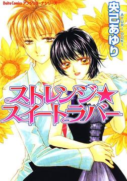 ストレンジ★スイートラバー-電子書籍