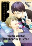 recottia selection 見多ほむろ編3 vol.1【期間限定 無料お試し版】