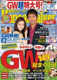 KansaiWalker関西ウォーカー 2014 No.08