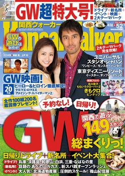 KansaiWalker関西ウォーカー 2014 No.08-電子書籍