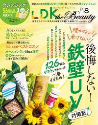 LDK the Beauty (エル・ディー・ケー ザ ビューティー)2021年8月号